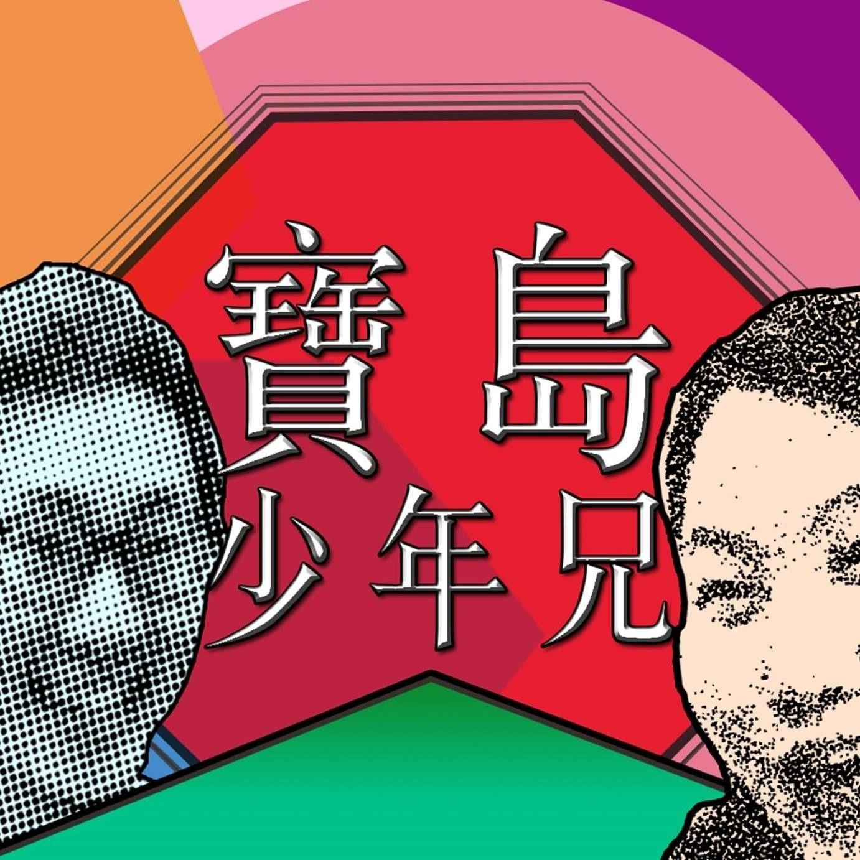 EP.312 B面 | 台北市路名要改嗎?邱毅的話需要在意嗎?
