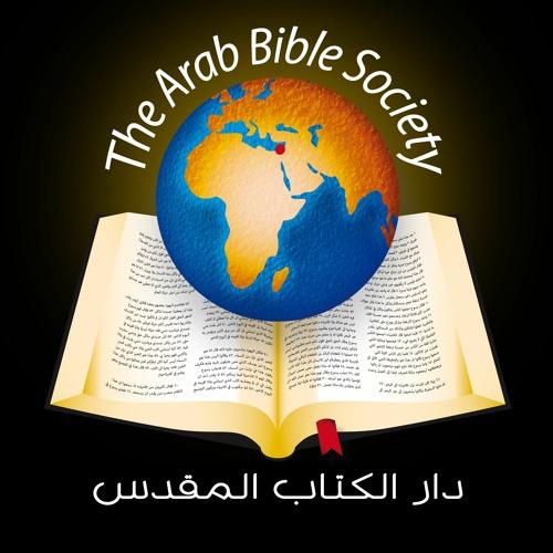 AIBS-BibleSocietyNazareth's avatar