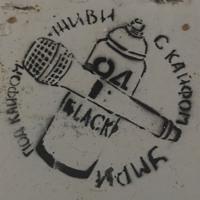 бетона песня