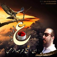 Son Of The Sheikhابن الشيخ عمر عبدالرحمن