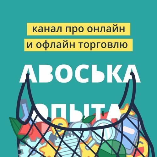 Авоська опыта! Про онлайн и офлайн торговлю.'s avatar