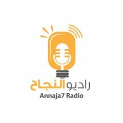 راديو النجاح | Annaja7Radio