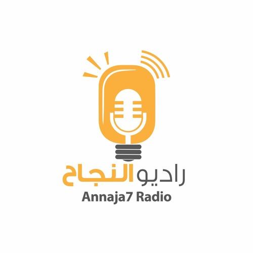 راديو النجاح | Annaja7Radio's avatar