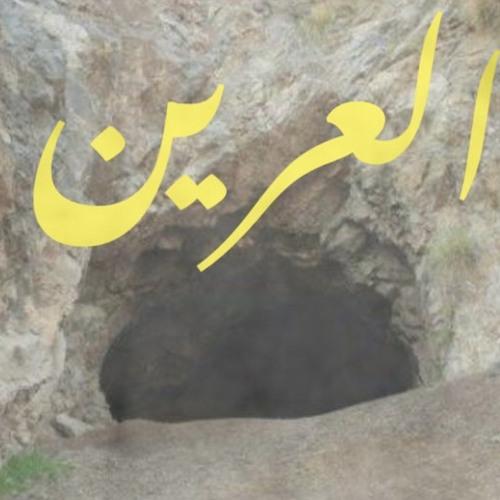 بودكاست العرين's avatar
