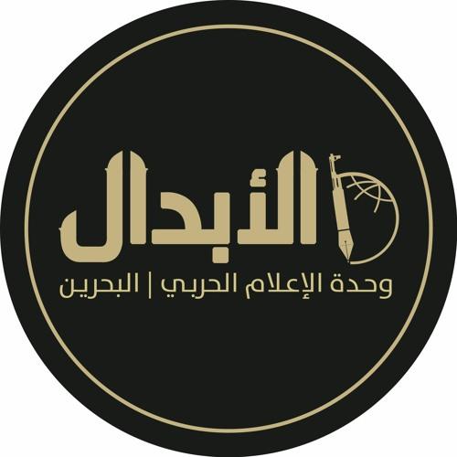 الإعلام الحربي - الأبدال's avatar