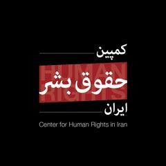 پادکستهای کمپین حقوق بشر در ایران