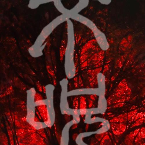 不呪-Fujyu-'s avatar