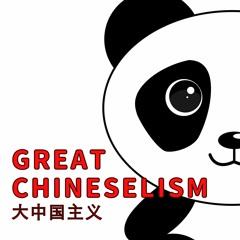 大中國主義