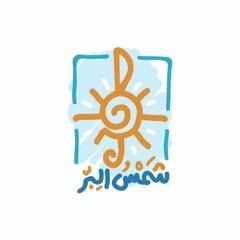 Shams El-Berr - شمس البر