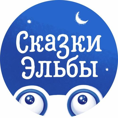 Elba's avatar