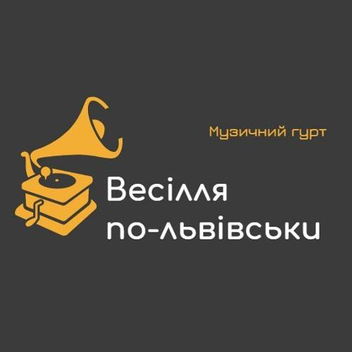Весілля по-львівськи's avatar