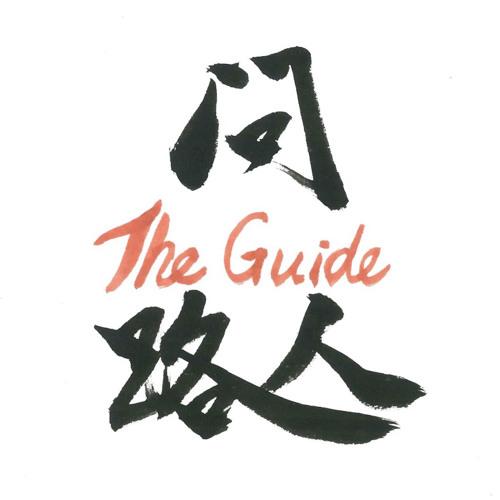問路人The Guide|把妹與人生的專業嚮導's avatar