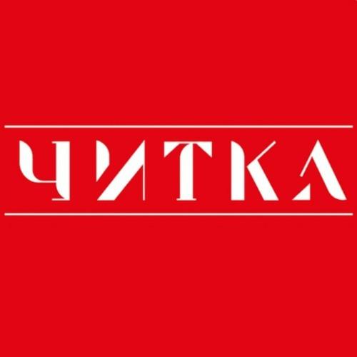 Фестиваль экранизаций ЧИТКА's avatar