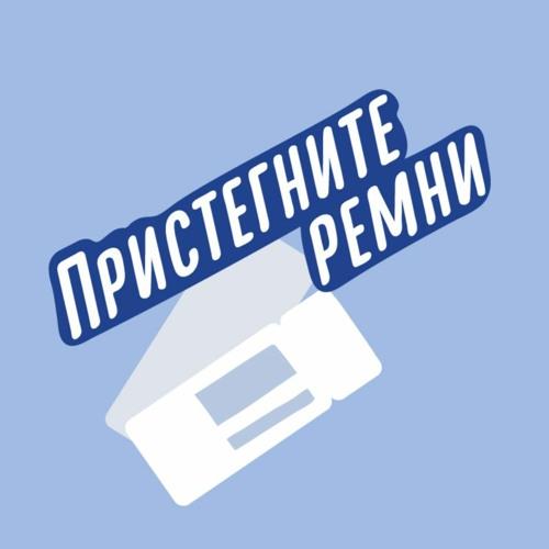 Пристегните Ремни's avatar