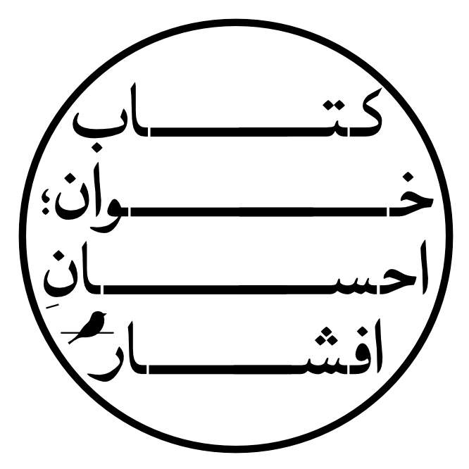 کتابخوان   Ketaabkhaan:Ehsan Afshar