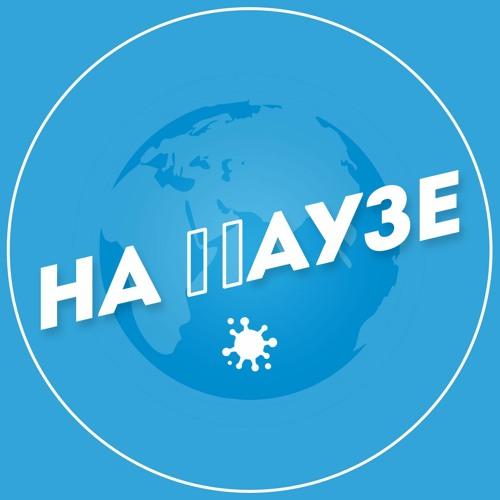На Паузе. Подкаст в эпоху пандемии's avatar