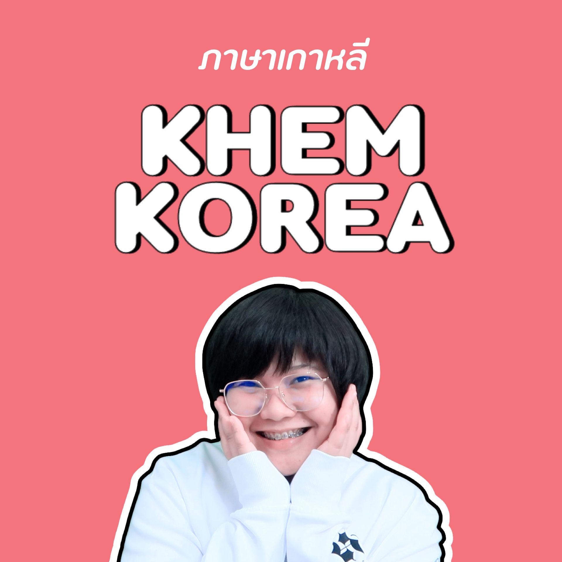 """KK ภาษาเกาหลี EP.47 : พูดเกาหลี """"คิดไม่ออก จำไม่ได้"""""""