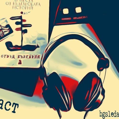 БГ Следа - Подкаст's avatar