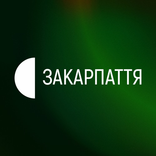 Твій подкаст | Суспільне Закарпаття's avatar