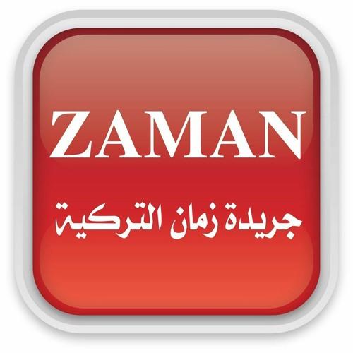 Zaman Newspaper جريدة زمان التركية Zaman Arabic's avatar