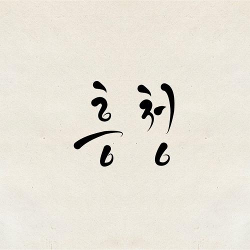 흥청's avatar
