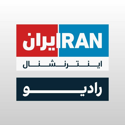 Iran International ایران اینترنشنال's avatar