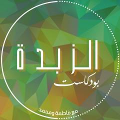 Azzbda Podcast | بودكاست الزبدة
