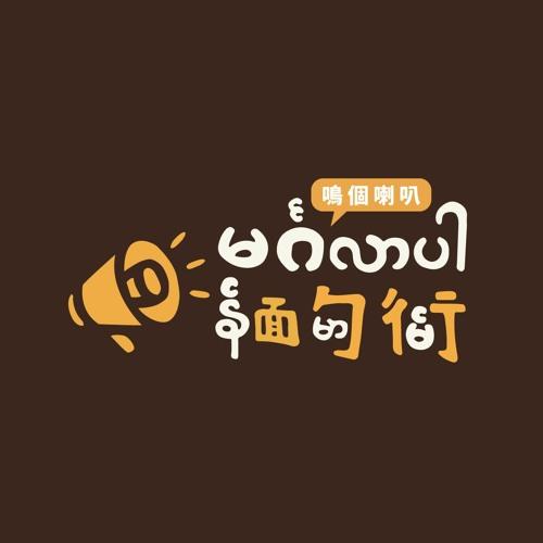鳴個喇叭!緬甸街's avatar
