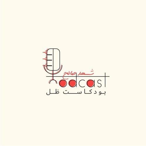 بودكاست ظل   شَهـد صالح's avatar