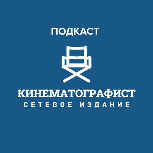 Кинематографист's avatar