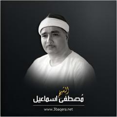 الشيخ مصطفى اسماعيل ❤️