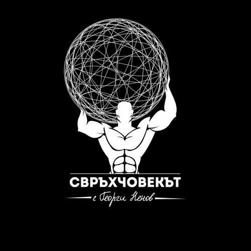 Свръхчовекът с Георги Ненов's avatar