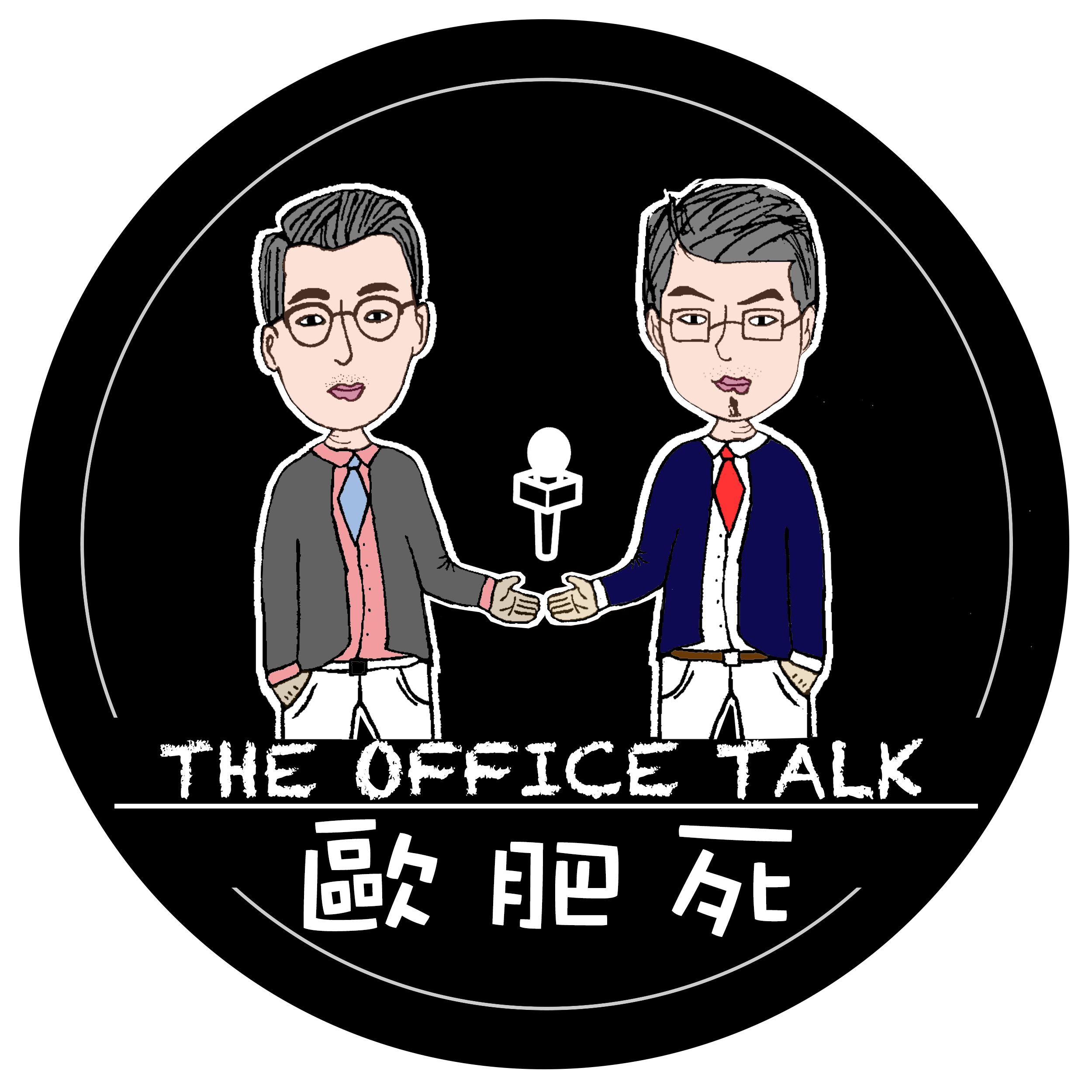 The Office talk 歐肥死