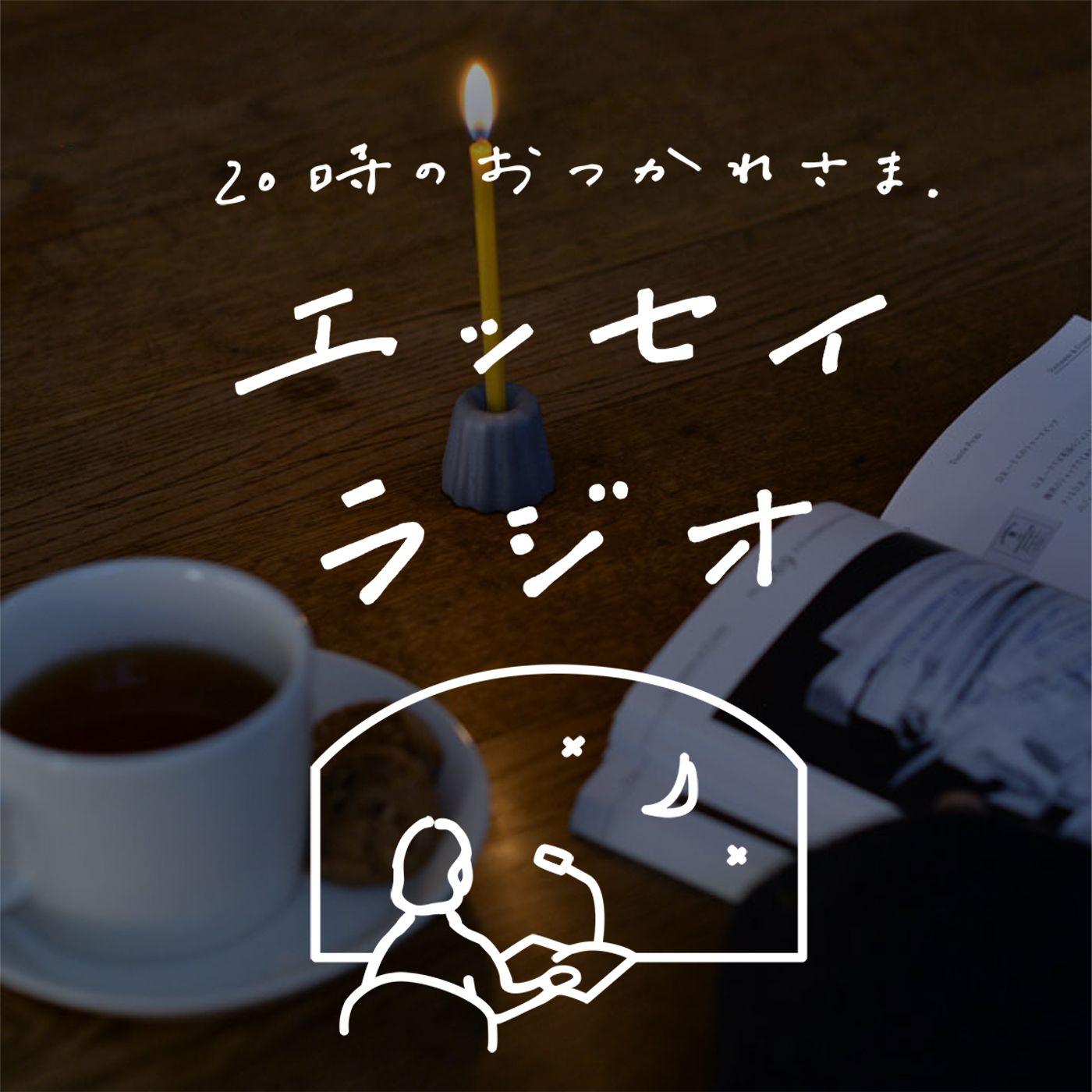 エッセイラジオ「20時のおつかれさま」