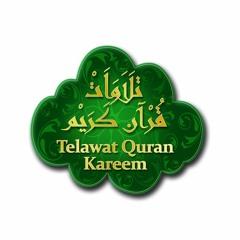 Telawat Quran Kareem تلاوات قرآن كريم