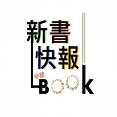 新書快報。The Book Reviewer @ Taiwan