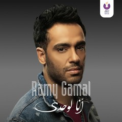 البوم رامي جمال - أنا لوحدي Ramy Gamal 2020