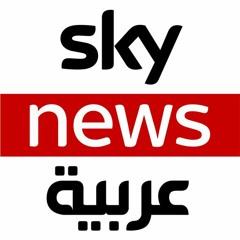Sky News Arabia Podcast سكاي نيوز عربية بودكاست