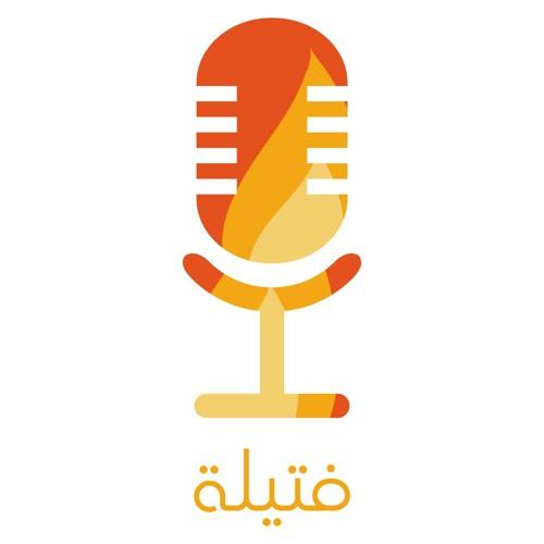 Fatelah Podcast | فتيلة بودكاست's avatar