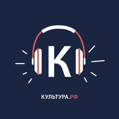 Культура.РФ's avatar