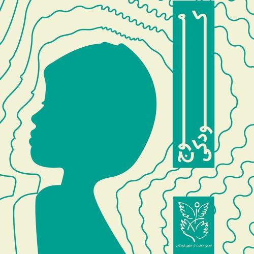 موج کودکی's avatar