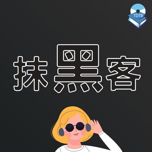 社團法人台灣數位有聲書推展學會's avatar