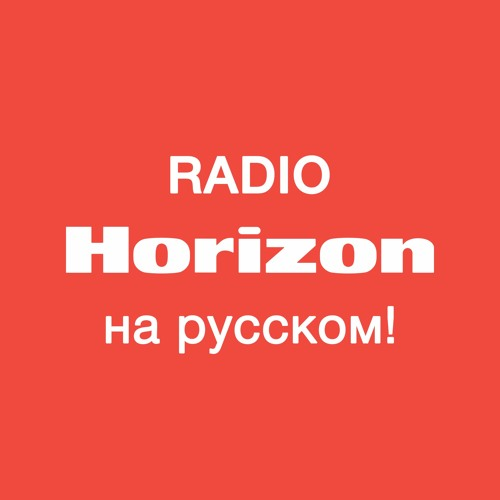 Радио Horizon на русском's avatar