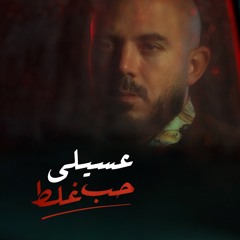 Mahmoud El Esseily