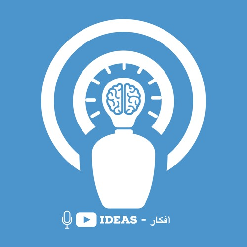 Ideas Podcast - أفكار بودكاست's avatar