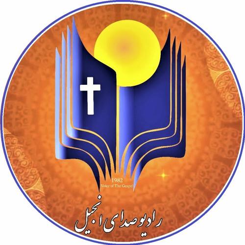 ✝️ رادیو صدای انجیل's avatar