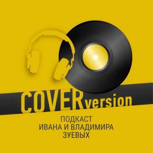 "Подкаст ""COVERversion""'s avatar"