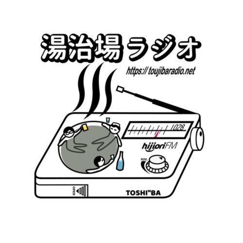 湯治場ラジオ's avatar