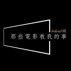 EP164 - 3部Netflix新番作品,身心靈一次滿足!