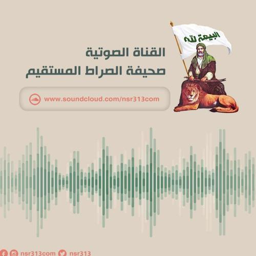 صحيفة الصراط المستقيم's avatar